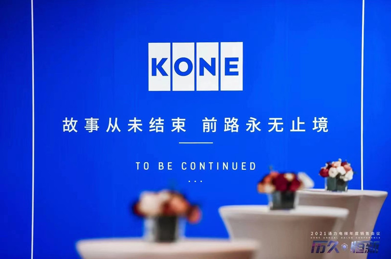 2021Kone Global Marketing Conference