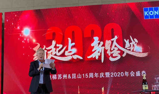 Kone China Kunshan Celebrated its 15th Anniversary
